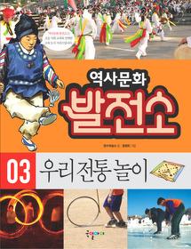 역사문화 발전소 3 - 우리 전통 놀이