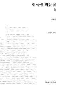초판본 안국선 작품집
