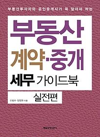 부동산 계약 중개 세무 가이드북 - 실전편