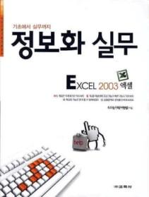 정보화 실무 - EXCEL 2003 엑셀