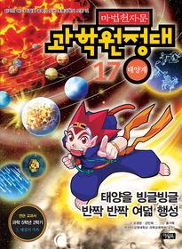 마법천자문 과학원정대 17 - 태양계