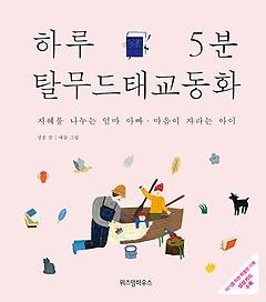하루 5분 탈무드 태교 동화