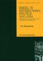 "<font title=""Korea in International Politics: 1945-1954 (한국문제와 국제정치: 1945-1954) "">Korea in International Politics: 1945-19...</font>"