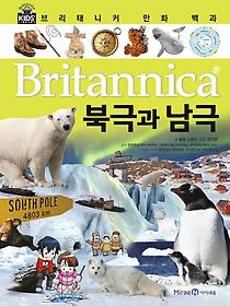 브리태니커 만화 백과 - 북극과 남극