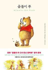 [90일 대여] 곰돌이 푸