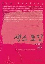 """<font title=""""섹스 토킹 - 초현실주의 그룹의 킨제이 보고서"""">섹스 토킹 - 초현실주의 그룹의 킨제이 보...</font>"""