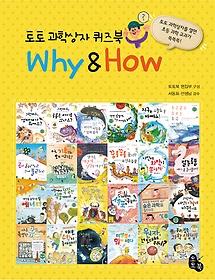 토토 과학상자 퀴즈북 Why & How