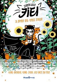고양이 소녀 키티 3