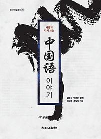 중국어 이야기
