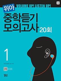 위아 중학듣기 모의고사 20회 1