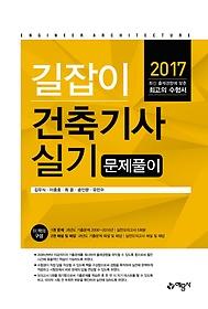 2017 길잡이 건축기사 실기 문제풀이