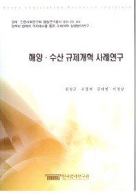해양, 수산 규제개혁 사례연구