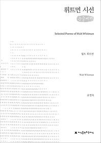 휘트먼 시선 (큰글씨책)