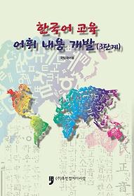 한국어 교육 어휘 내용 개발 (3단계)