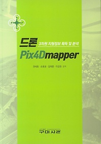 드론 Pix4Dmapper : 3차원 지형정보 획득 및 분석
