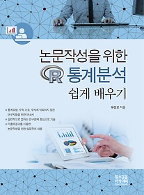 논문작성을 위한 R 통계분석 쉽게배우기