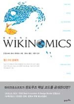위키노믹스 WIKINOMICS