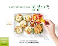 (아침20분, 예쁜 다이어트 도시락) 콩콩도시락