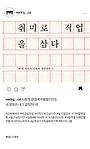 취미로 직업을 삼다 : 85세 번역가 김욱의 생존분투기