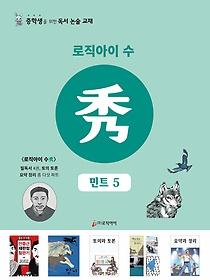 로직아이 수 민트 5