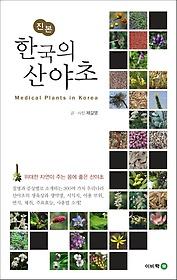진본 한국의 산야초