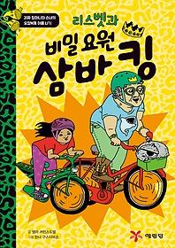 리스벳과 비밀 요원 삼바 킹