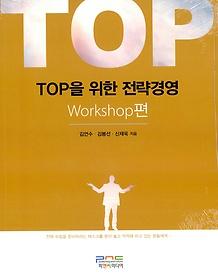 TOP�� ���� ��濵 Workshop��