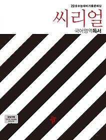 씨리얼 국어영역 독서 (2018)