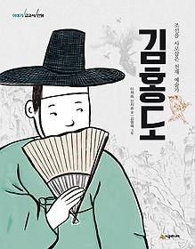 이야기 교과서 인물 - 김홍도