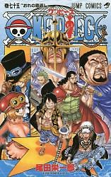 ONE PIECE 75 (コミック)