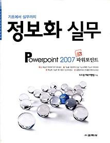 정보화 실무 - POWERPOINT 2007 파워포인트