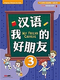 My Friend Chinese 3