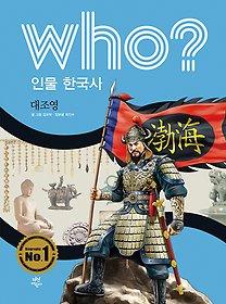who? 인물 한국사 대조영