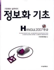 정보화 기초 - HANGUL 2007 한글