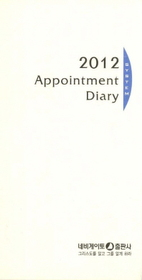 2012 Appointment Diary - 6공