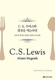 C. S. 루이스와 점심을 먹는다면