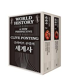 클라이브 폰팅의 세계사 1~2권 세트