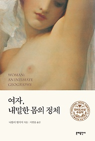 [90일 대여] 여자, 내밀한 몸의 정체
