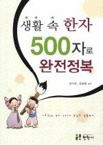 (생활 속 한자)500자로 완전정복 : 기초적인 한자 500자 중심의 생활한자