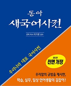 동아 새국어사전 (2016/ 특장판/ 탁상반달색인/ 가죽)