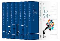 동청룡 전편세트 + 호모큐라스