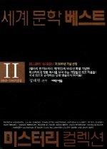 세계 문학 베스트  미스터리 컬렉션 2