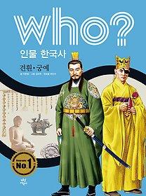who? 인물 한국사 견훤 궁예