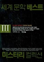 세계 문학 베스트  미스터리 컬렉션 3