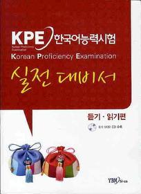 "<font title=""KPE 한국어능력시험 실전대비서 - 듣기 읽기편"">KPE 한국어능력시험 실전대비서 - 듣기 읽...</font>"