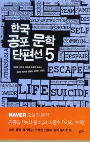 한국 공포 문학 단편선 5