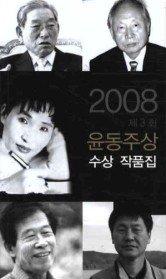 윤동주상 수상 작품집 (2008)