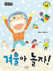겨울아 놀자!