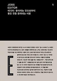 잡스 JOBS - EDITOR
