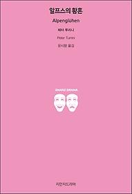 알프스의 황혼 (큰글씨책)